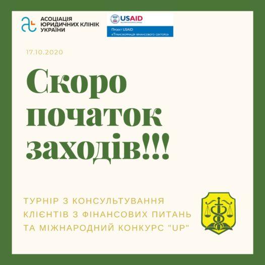 Відбудеться Всеукраїнський турнір по консультуванню з фінансових питань та  Фінал конкурсу «UP»