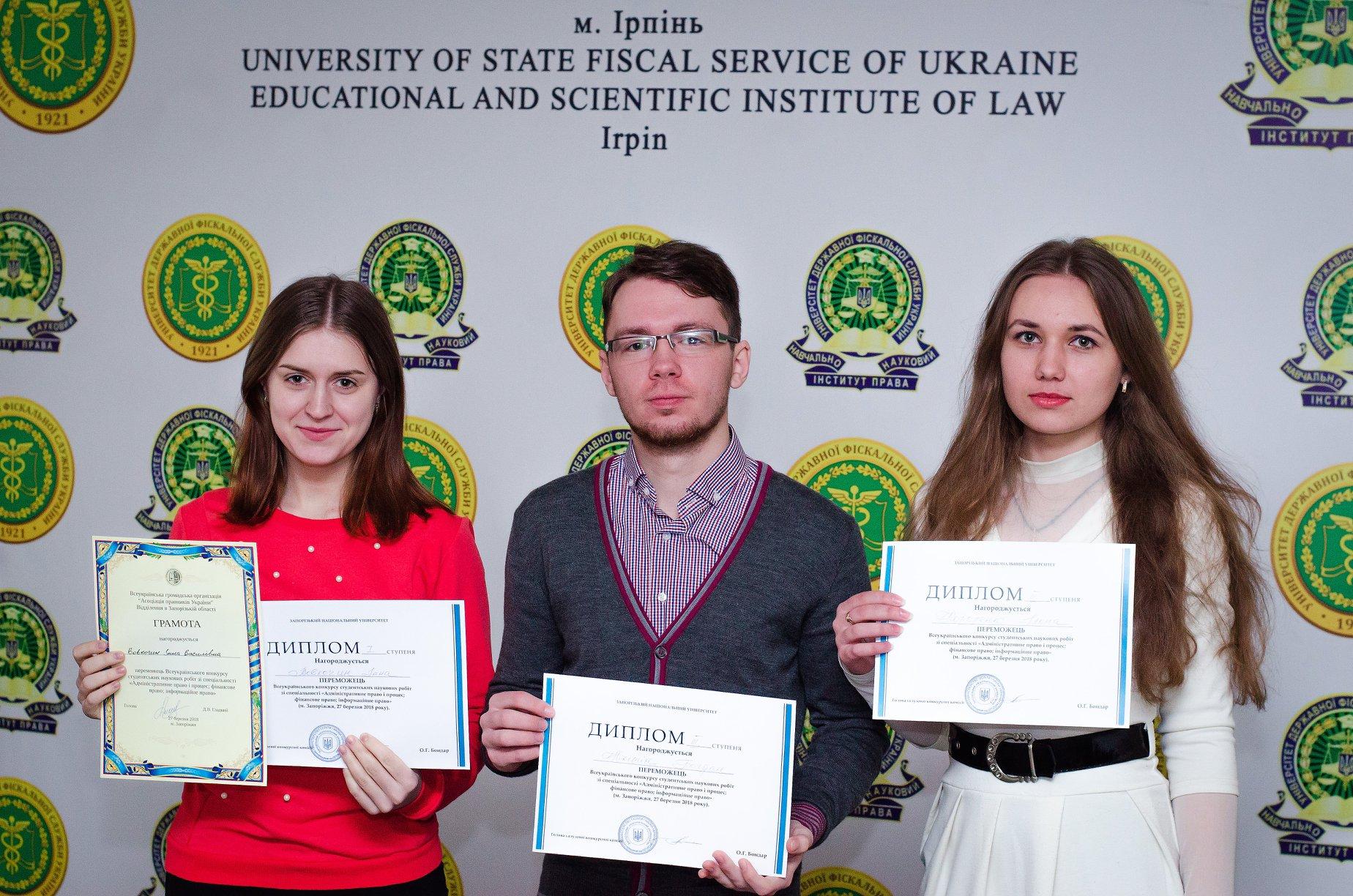 Студенти ННІ права УДФСУ взяли участь у II турі Всеукраїнського конкурсу студентських наукових робіт зі спеціальності «Адміністративне право і процес; фінансове право; інформаційне право»