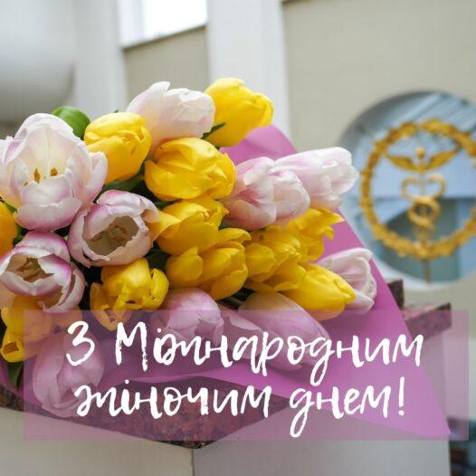 Вітання Антона Монаєнка з Міжнародним жіночим днем