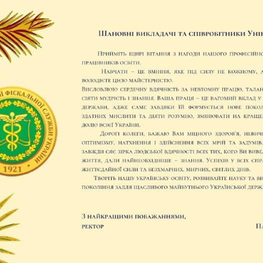 Привітання з Днем працівника освіти від ректора УДФСУ!