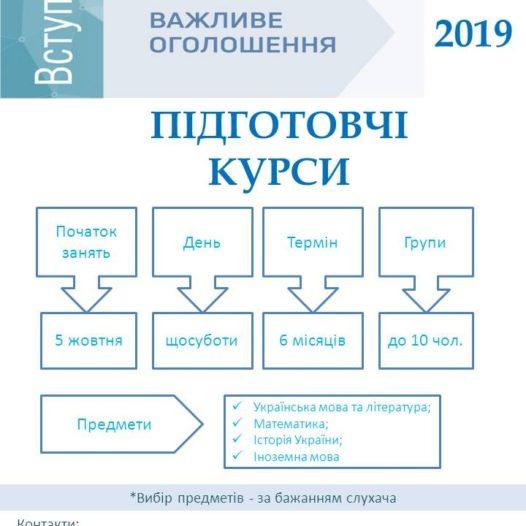 Університет державної фіскальної служби України запрошує учнів випускних класів