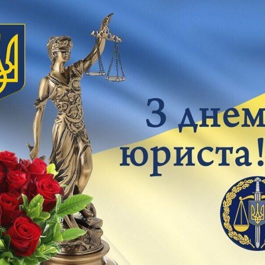 НПЛ «Юридична клініка» вітає з Днем юриста Ректора Університету ДФС