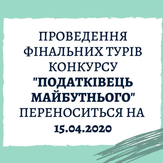 """Увага! Перенесено дату проведення фінальних турів конкурс """"Податківець майбутнього"""""""