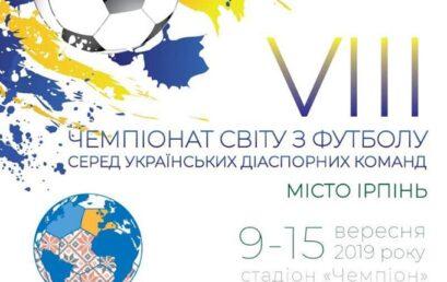 Відбувся VІІI Чемпіонату Світу з футболу серед українських діаспорних команд