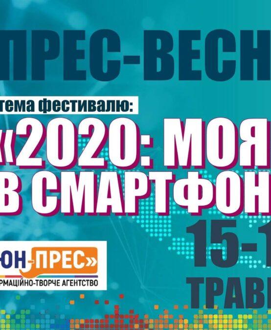 «Прес-весна на Дніпрових схилах» – 2020 – на п'ятірку!