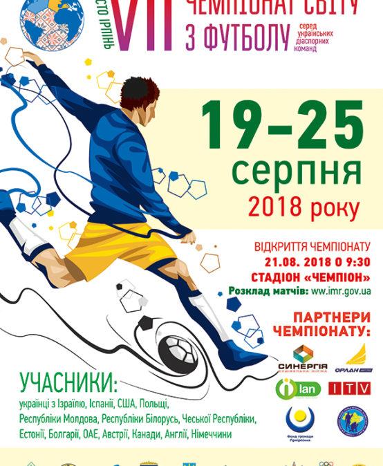 Ігри Чемпіонату світу з футболу серед українських діаспорних команд