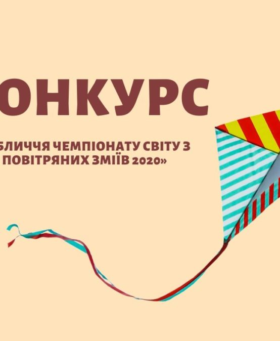 Всеукраїнський конкурс «Обличчя Чемпіонату Світу з повітряних зміїв 2020»