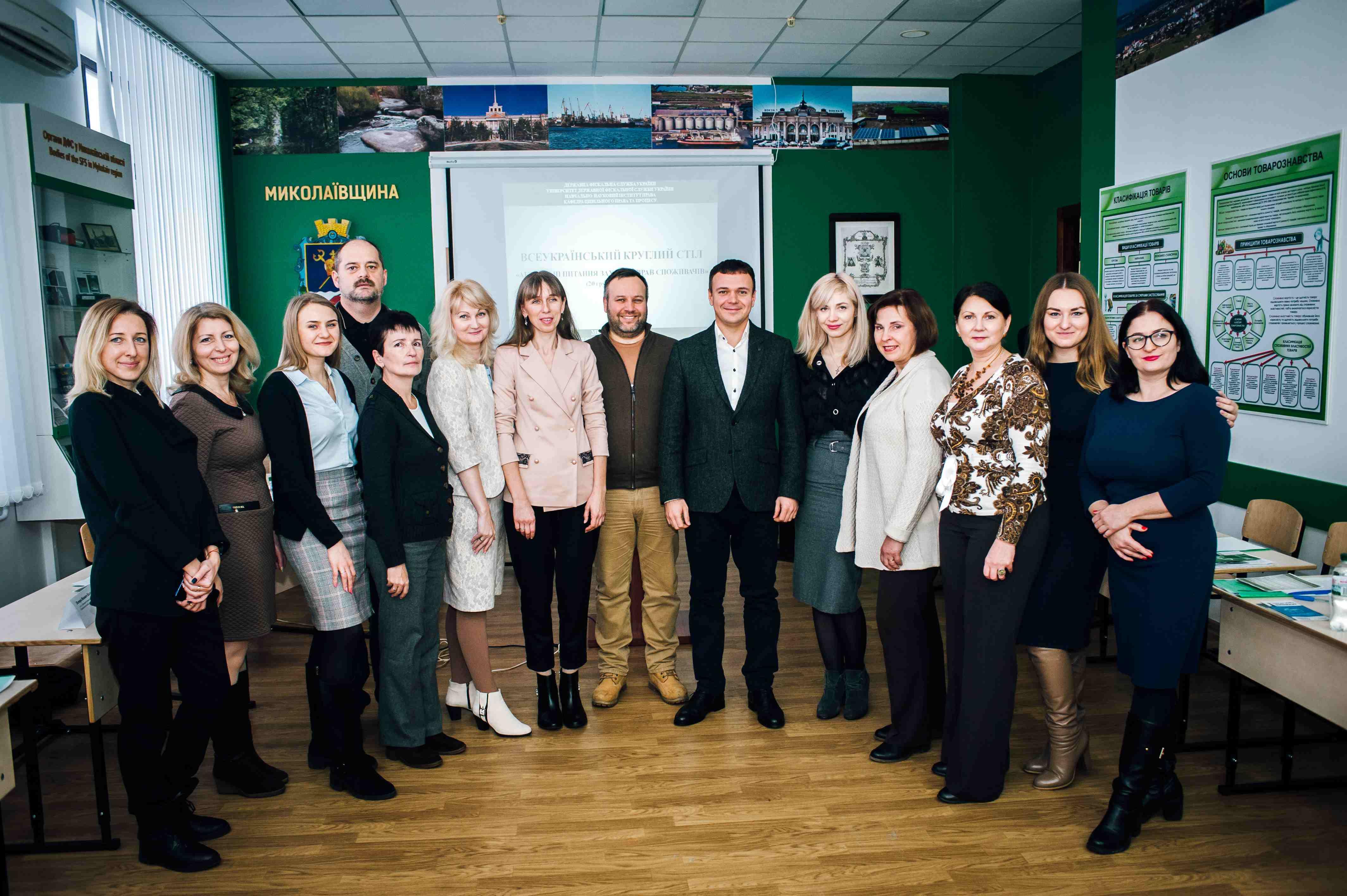 В університеті відбувся Всеукраїнський круглий стіл «Актуальні питання захисту прав споживачів»