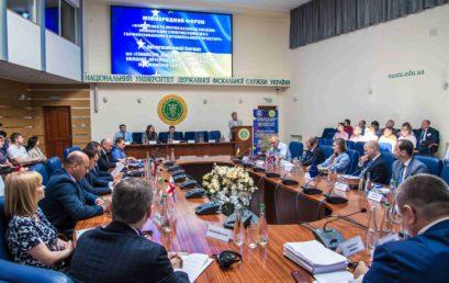 Міжнародний форум «Фінансова та митна безпека України: міжнародне співробітництво у гармонізованому європейському просторі»