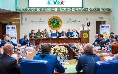 Відбулася ІІ Міжнародна науково-практична конференція до Дня заснування хортингу