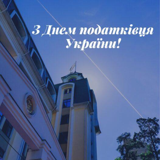 Привітання з днем податківця України!