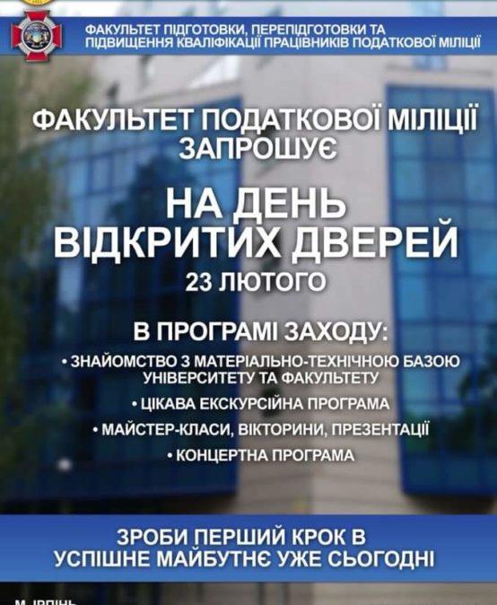 Факультет податковї міліції запрошує на день відкритих дверей
