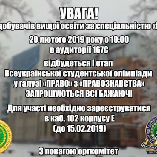 """Відбудеться I етап Всеукраїнської студентської олімпіади у галузі """"Право"""""""