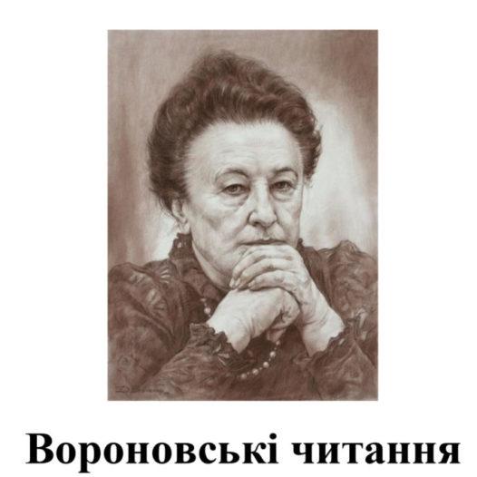 Вороновські читання