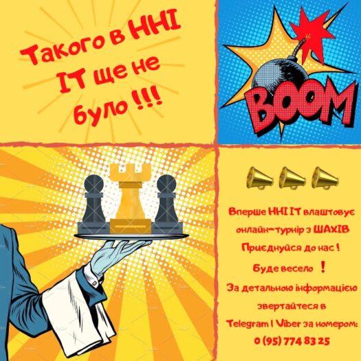 05.05.2020 року Інститут інформаційних  технологій провів перший онлайн турнір по шахам