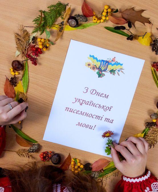 Вітаю з Днем української писемності та мови!