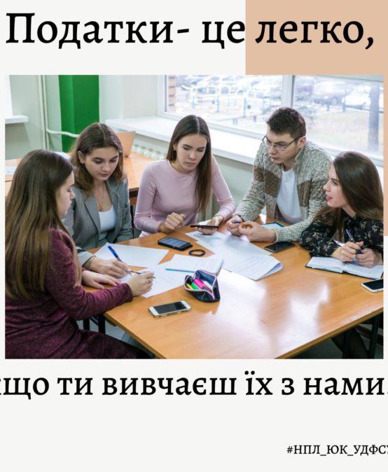 """Команда студентів-консультантів під керівництвом викладачів  #НПЛ_ЮК_УДФСУ вже закінчила свою підготовку і готова презентувати власну розробку тренінгу на тему: """"Податки – це легко!"""""""