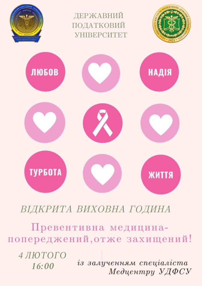 В УДФСУ відзначили Всесвітній день боротьби з раком