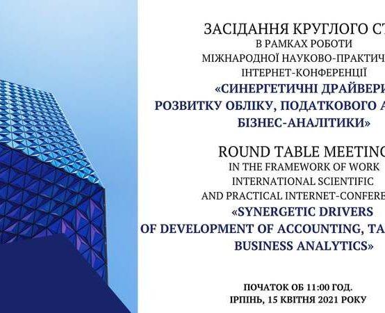 Круглий стіл «Синергетичні драйвери розвитку обліку, податкового аудиту та бізнес-аналітики»