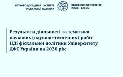 Керівництво УДФСУ взяло участь у засіданні Наукової ради Мінфіну
