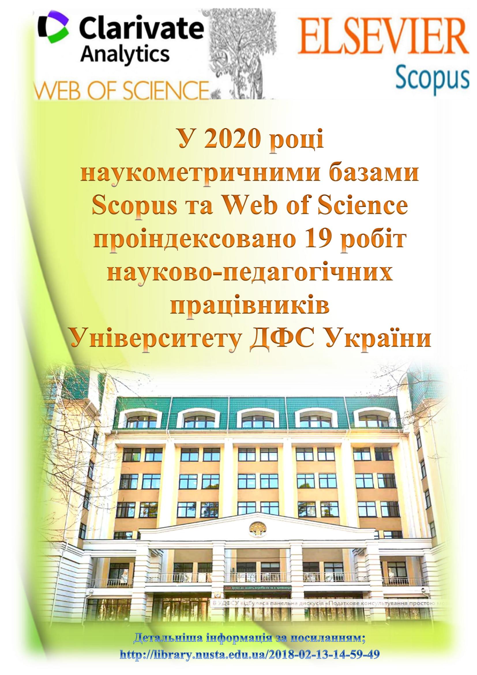 У 2020 році наукометричними базами Scopus та Web of Science проіндексовано 19 робіт працівників  УДФСУ
