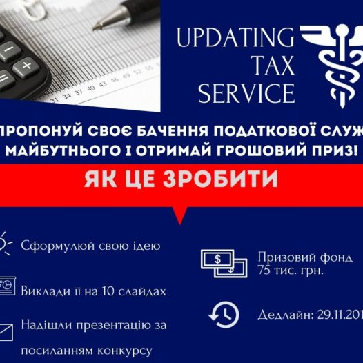 Запропонуй своє бачення податкової служби майбутнього і отримай грошовий приз!