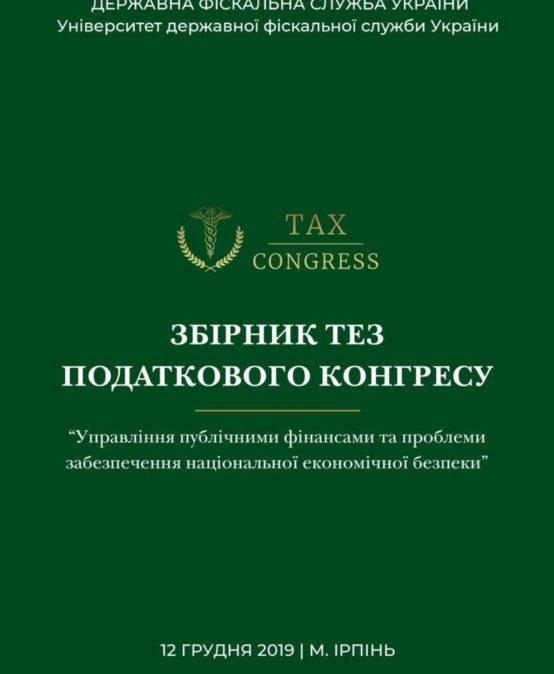Увага! Опубліковано Збірник тез Податкового конгресу!