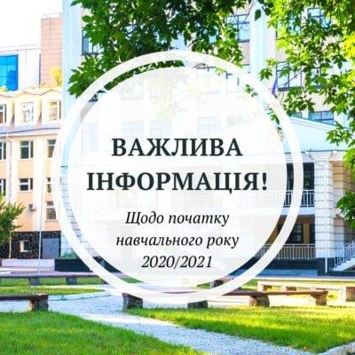 Інформуємо про початок нового навчального року