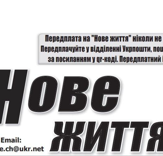 Відкриваємо для себе світ регіональної преси