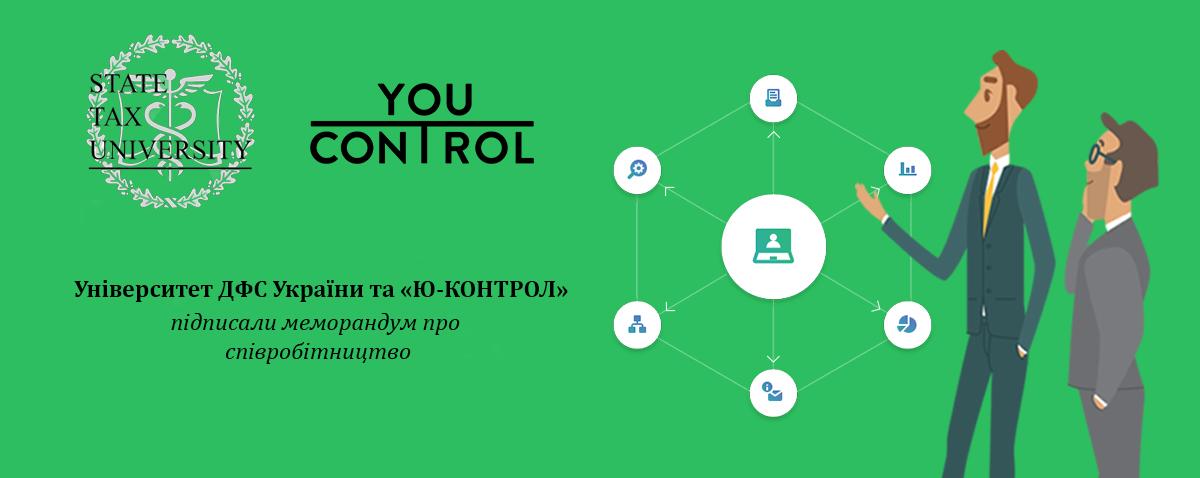 Онлайн-система YouControl стала доступною для студентів УДФСУ