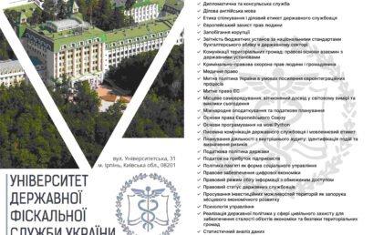 Співпраця УДФСУ з Національним  агентством України з питань державної служби: підвищення кваліфікації держслужбовців та посадових осіб місцевого самоврядування
