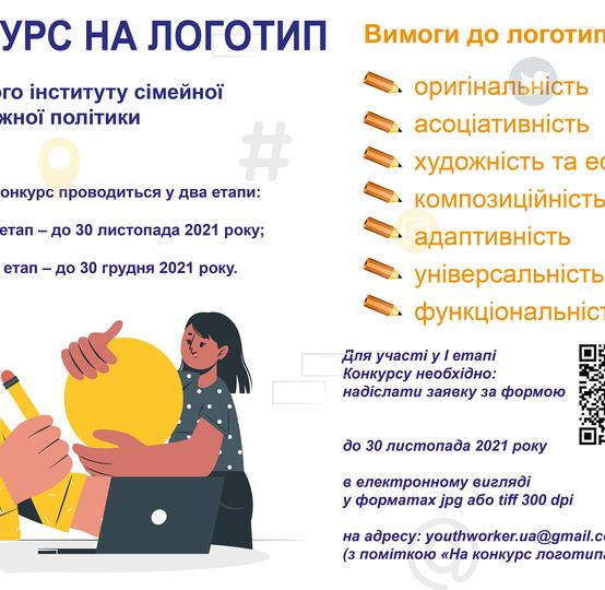 Увага! Конкурс на логотип Державного інституту сімейної та молодіжної політики