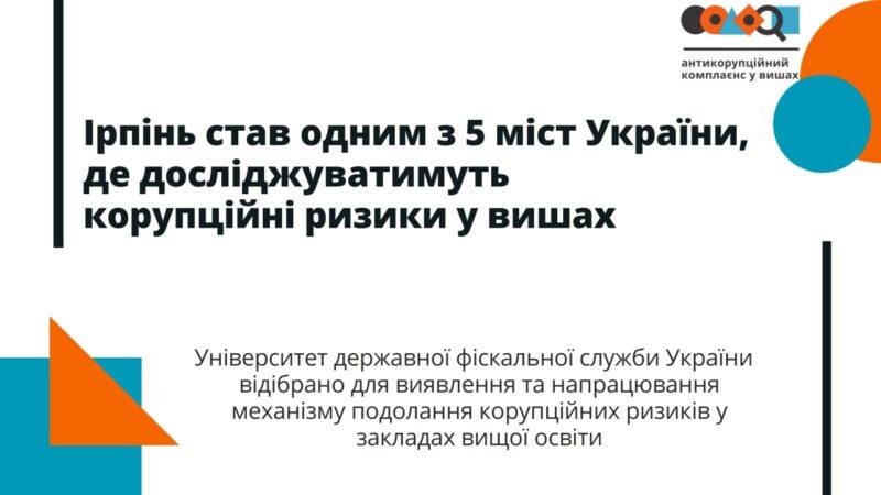 Університет ДФС України серед 5 вишів в яких досліджуватимуть корупційні ризики вищої освіти України
