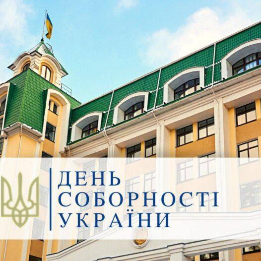 Привітання Антона Монаєнка з Днем Соборності України