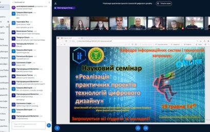 В УДФСУ відбувся науковий семінар «Реалізація практичних проектів технологій цифрового дизайну»