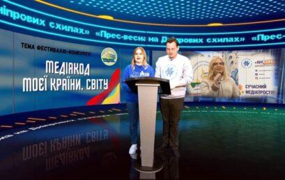 Журналісти УДФСУ – серед найкращих на Міжнародному фестивалі «Прес-весна на Дніпрових схилах»