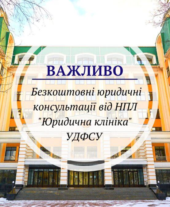 Юридична клініка УДФСУ розпочне безкоштовні консультації в Ірпінській міськраді