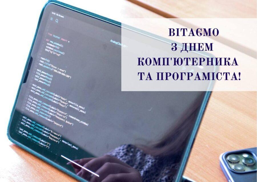 13 вересня – День комп'ютерника і програміста