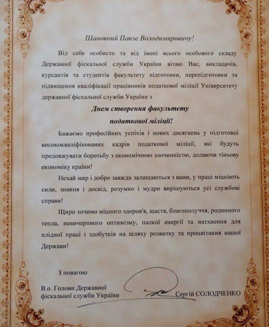 Привітання Сергія Солодченка з 23-ою річницею створення Факультету
