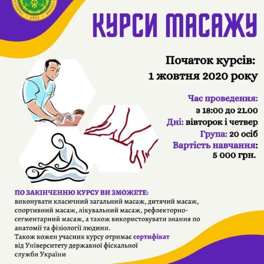 УДФСУ проводить набір на курси масажу