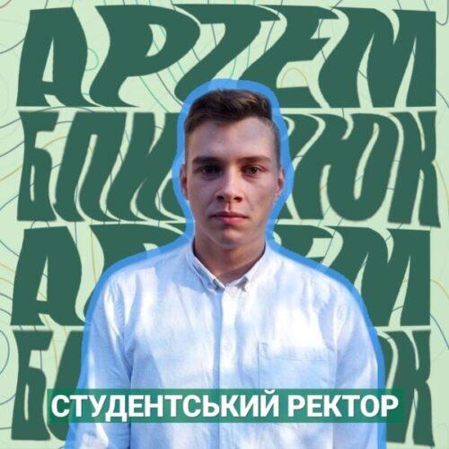 Новим студентським ректором УДФСУ обрано Артема Близнюка