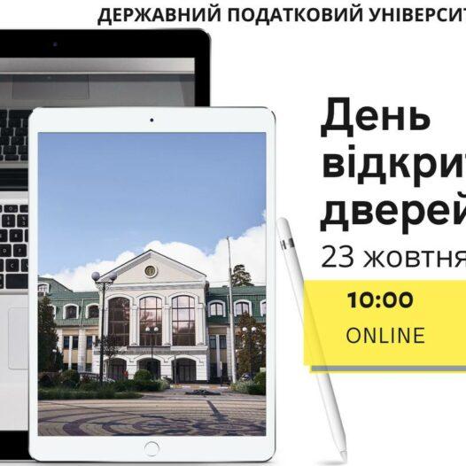 День відкритих дверей у Податковому університеті