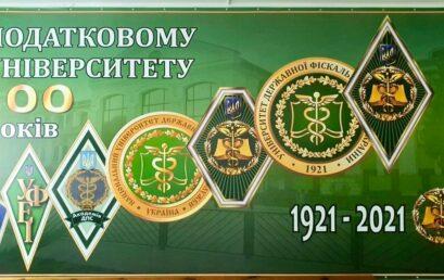16 липня університету виповнюється 100 років!
