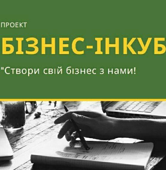 Юрклініка УДФСУ та ГО «ФРР «Місто для життя» провели робочу зустріч щодо реалізації проєкту бізнес-інкубатор «Створюй бізнес з нами»
