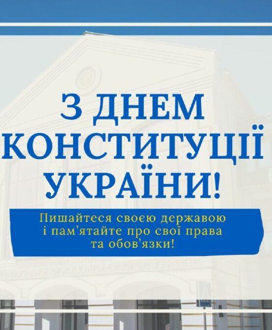 Привітання ректора Павла Пашка з Днем Конституції України!