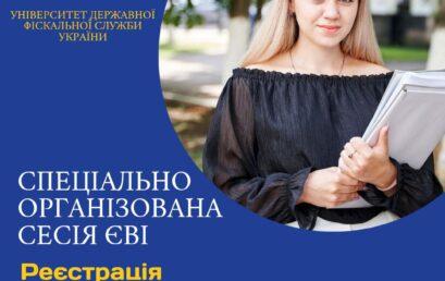 Увага! З 27 липня по 5 серпня проходить реєстрація на спеціально організовану сесію ЄВІ