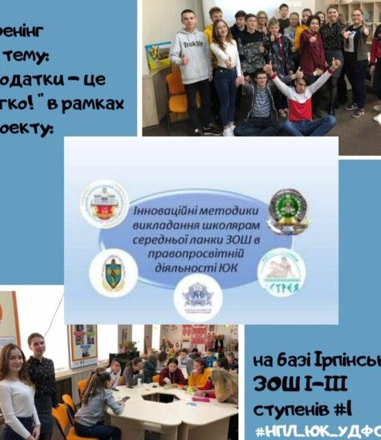 Студенти-консультанти НПЛ_ЮК_УДФСУ активно продовжують свою просвітницьку діяльність серед шкіл Ірпіня