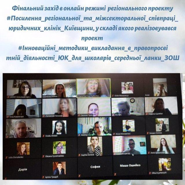 Фінальний захід регіонального проекту Посилення регіональної та міжсекторальної співпраці юридичних клінік Київщини