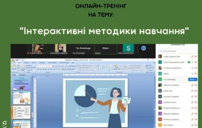 Відбувся онлайн-треніг «Інтерактивні методики навчання» для студентів-новачків