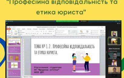"""Онлайн-тренінг на тему: """"Професійна відповідальність та етика юриста"""""""